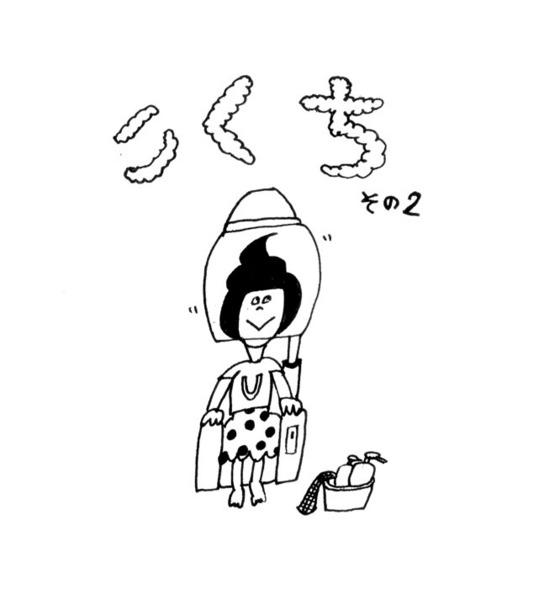 kokuchi03.jpg