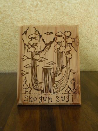 syogun01.jpg
